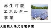 大規模太陽光発電事業 伊勢二見メガソーラー光の街