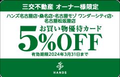 お買い物優待5%OFF