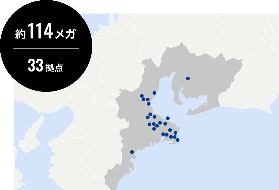 三重県を中心に約114メガワット/33拠点の発電所が稼動