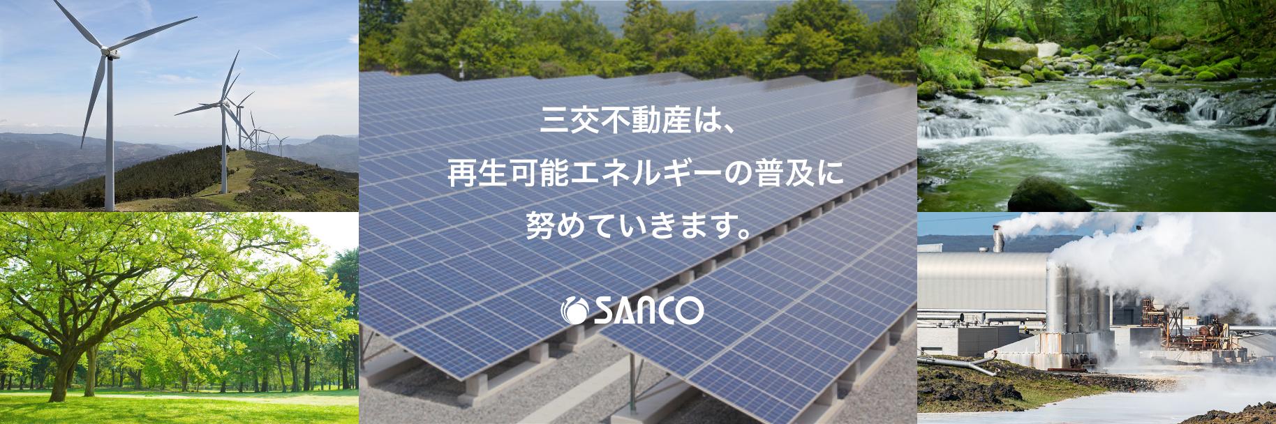 三交不動産は、再生可能エネルギーの普及に努めていきます。