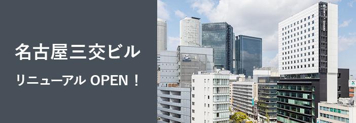 名古屋三交ビル
